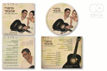 CD + חוברת עיצוב הדפסה ויצור