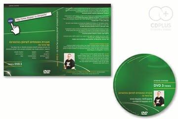 עיצוב והדפסת DVD