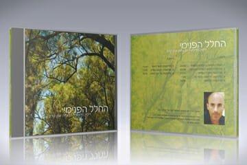 עיצוב קופסה JEWELBOX +הדפסה ושכפול