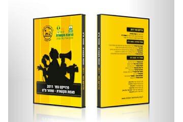 עיצוב והדפסת פרויקט גמר תיכון באר טוביה CD+DVD